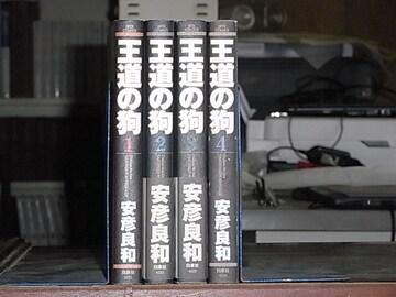 王道の狗 ジェッツ版全4巻