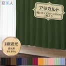 高級遮光1級カーテン! 幅150×丈190cm MGN 1枚【窓美人】