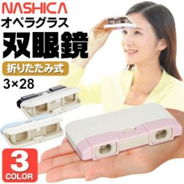 ★NASHICA コンパクト双眼鏡 3倍 オペラグラス ピンク
