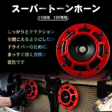 デュアルトーンホーン 電気ホーン大音量 110DB  12Vレッド