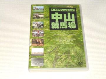 DVD★ザ・ドラマティックステージ 中山競馬場 シンザン オグリ