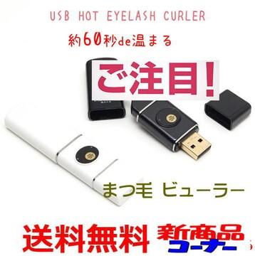 ♭M)USB充電式・ホットアイラッシュカーラーWH