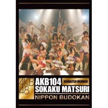 ■DVD『AKB 104選抜メンバー組閣祭り』大島優子まゆゆ