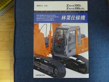 日立建機 重機カタログ 林業仕様機 ZX130L/ZX135USL
