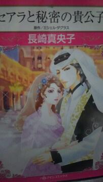 ハーレクインコミック★セアラと秘密の貴公子★長崎真央子