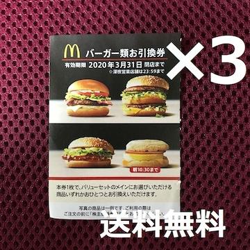 マクドナルド 株主優待バーガー引換券 2020年3月末 3枚