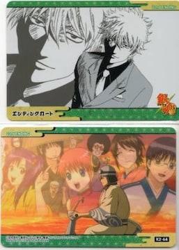 銀魂'かぶき町絵札コレクションつー★エンディングカード K2-64