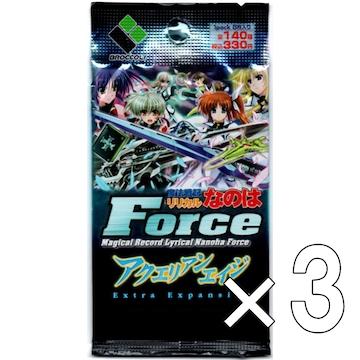 【3パックセット】アクエリアンエイジエキストラエキスパンション 魔法戦記リリカルなのはForce