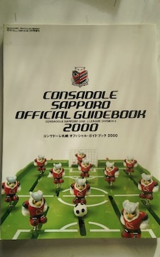 コンサドーレ札幌オフィシャルガイドブック2000