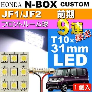 N-BOXカスタム ルームランプ 9連LED T10×31mm ホワイト1個 as34