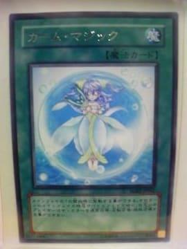 遊戯王【カームマジック】レア レイジングバトル