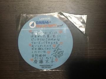 齊藤京子 コースター