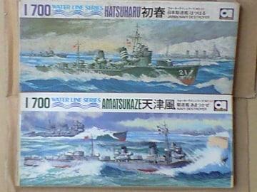 1/700 アオシマ 日本海軍 駆逐艦 初春・天津風(旧版) 2隻セット