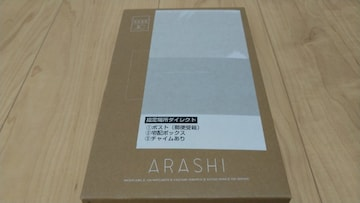 嵐 ARASHI 20周年 ファンクラブ会員限定 フォトフレーム