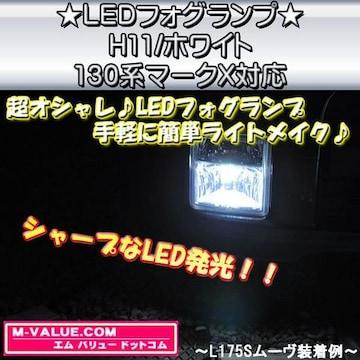超LED】LEDフォグランプH11/ホワイト白■130系マークX前期対応
