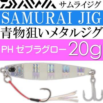 DAIWA サムライジグ メタルジグ PHゼブラグロー 20g Ks185