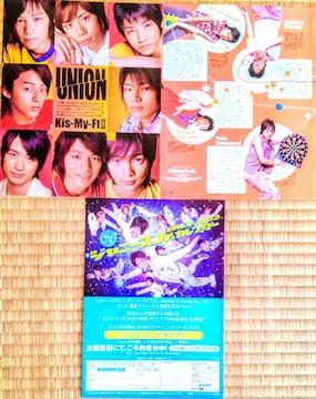 Kis-My-Ft2 キスマイ ジャニーズJr. A.B.C.Jr. 切り抜き 2004