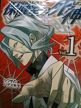 【送料無料】保健室の死神 全10巻完結セット《少年コミック》
