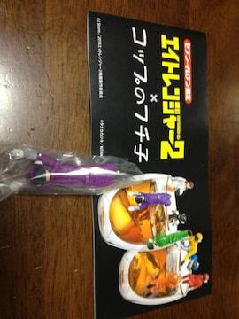 関ジャニ∞エイトレンジャー2×コップのフチ子★ナス