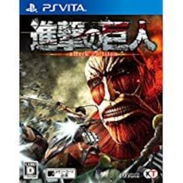 ■PS VITAゲームソフト『進撃の巨人