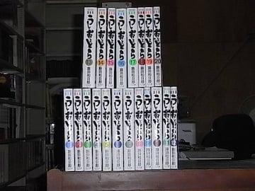 うしおととら 完全版全20巻