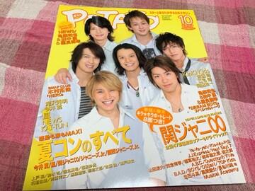 ★1冊/POTATO 2007.10