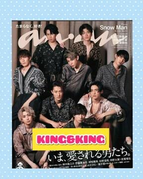 anan 2220号 KING&KING 切り抜き