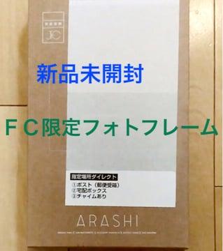 貴重♪♪新品未開封☆嵐 FC会員 20周年記念 フォトフレーム