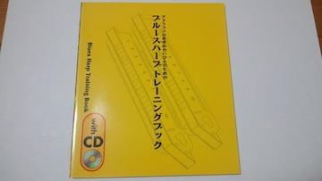 ヤマハ★ブルースハープトレーニングブックCD付き★音楽教材