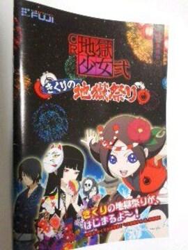 『CR地獄少女弍 きくりの地獄祭り』のオフィシャル ガイドブック