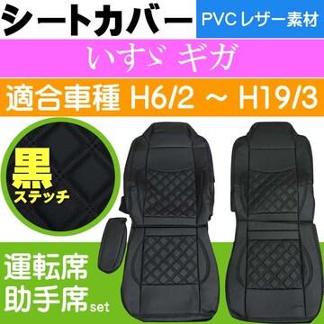 いすゞ ギガ シートカバー 黒ステッチ CV002LR-BK Rb055