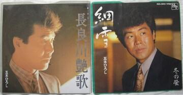 コレクション!!シングルレコード!!懐かし五木ひろし2枚組中古品
