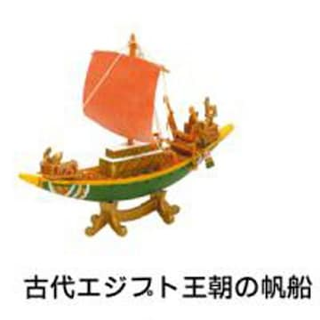 世界の帆船 武外伝  帆HAN 第壱段 古代エジプト王朝の船 フィギュア